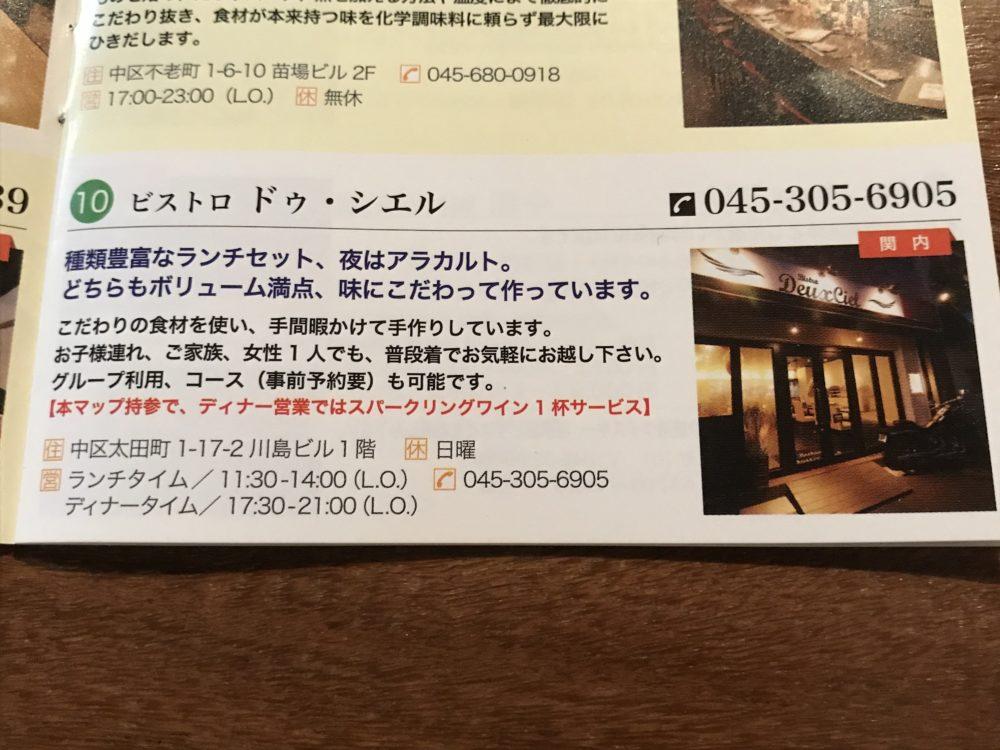 関内、飲食店マップに掲載!