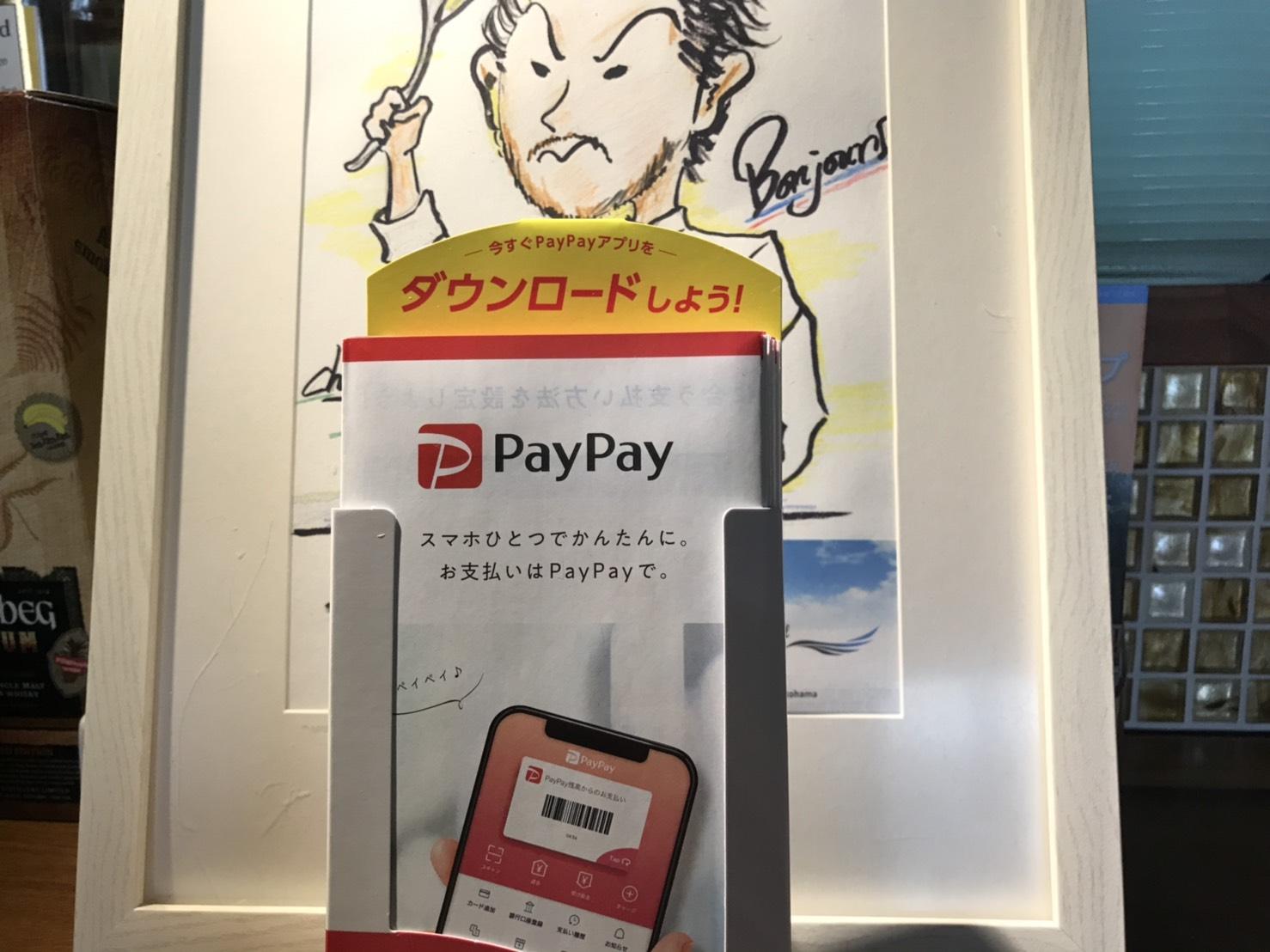 当店もPay Payが使用できるようになりました。