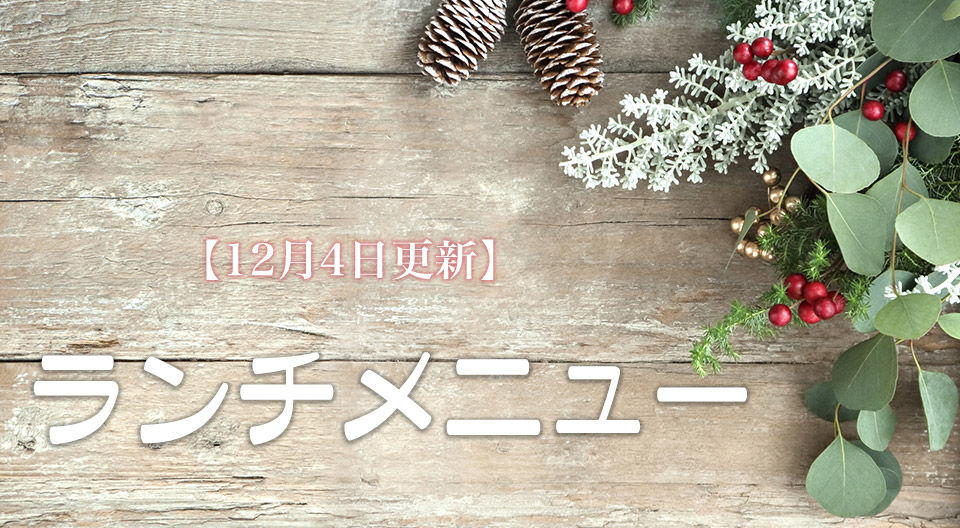 12月4日 更新!ランチメニュー