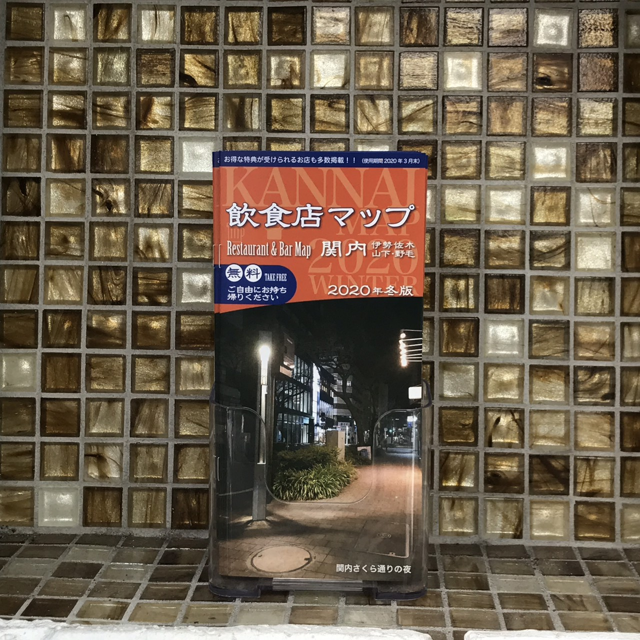 New! 関内飲食店マップ