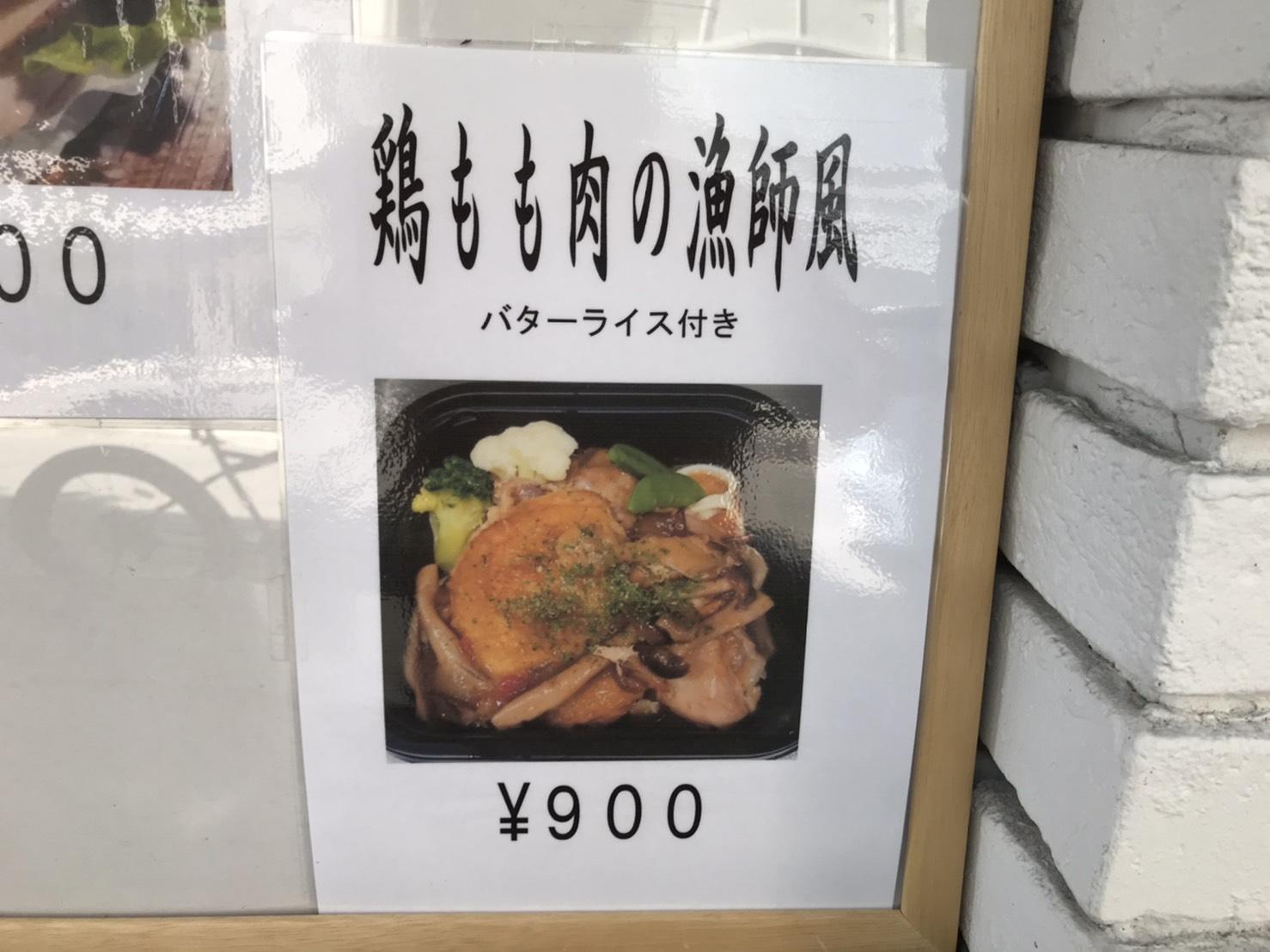 新作お弁当!