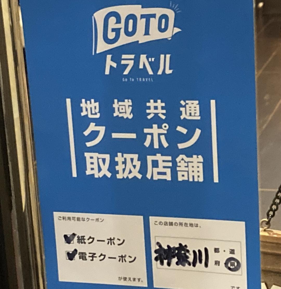 Go To トラベル☆
