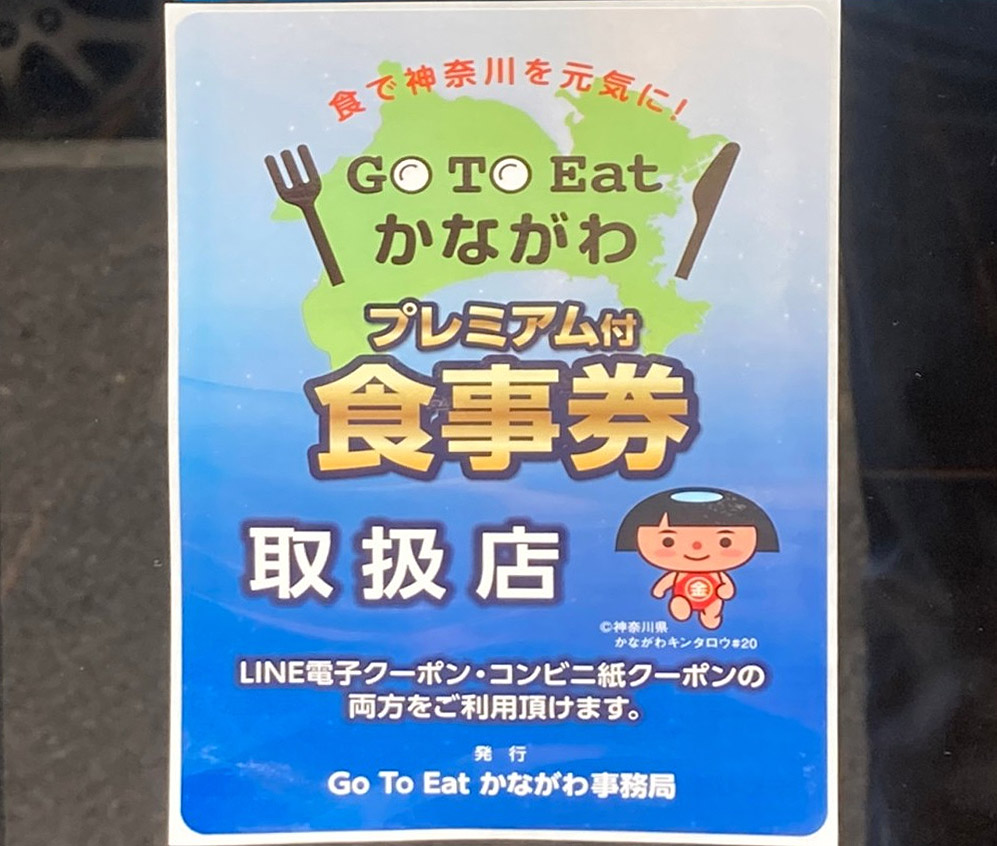 Go To Eat かながわ☆