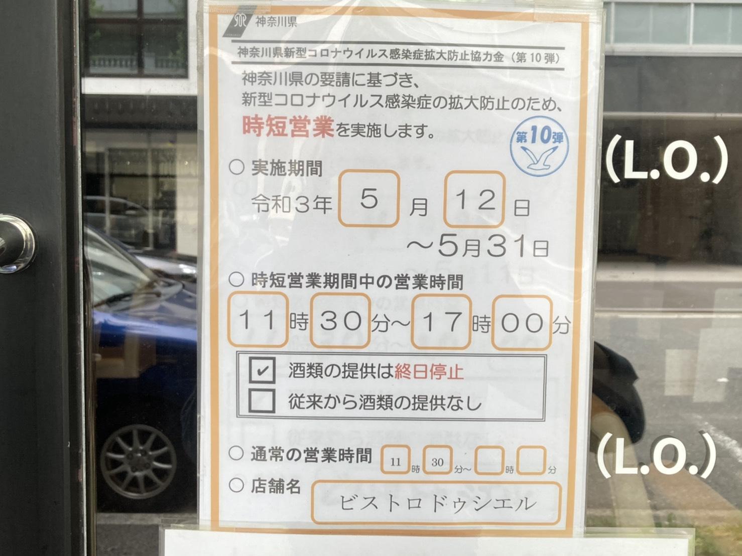 5/12〜の営業について