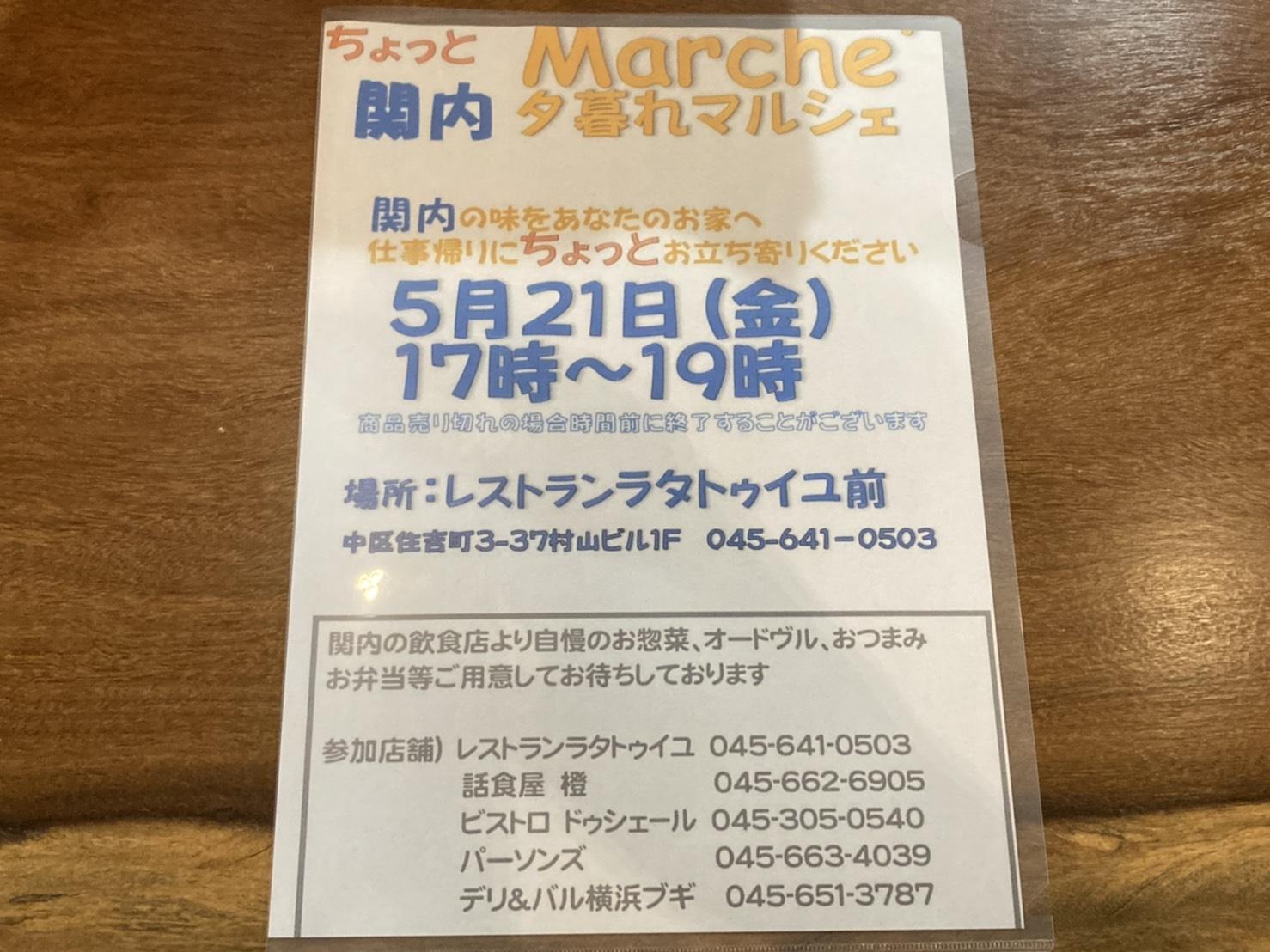 5/21(金)開催♪