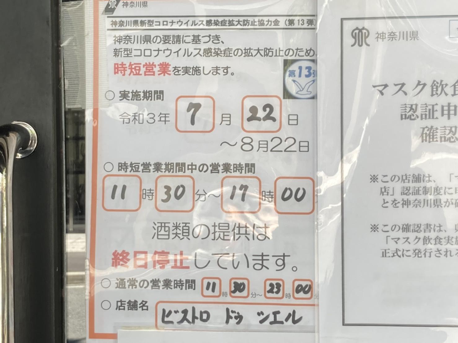 8/22までの営業について